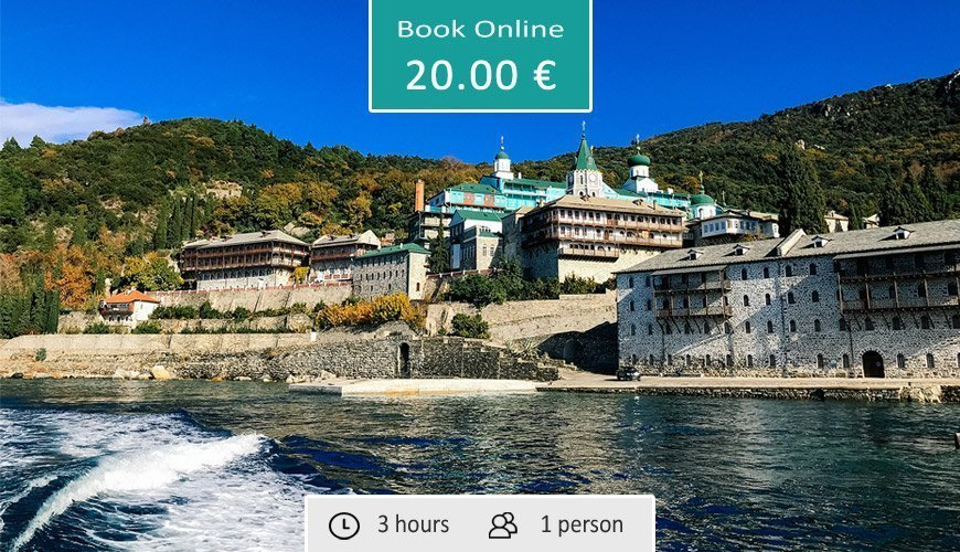 Mount Athos Cruise from Ouranoupoli port